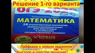 ОГЭ-2020 по математике$ И.В. Ященко 1-вариант/ Обзор+Лайфхаки.