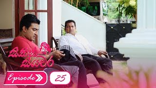 Sithin Siyawara | Episode 25 - (2018-05-29) | ITN Thumbnail