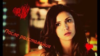 Дневники вампира  - Чувства Елена после расставания с Деймоном (Юмор)