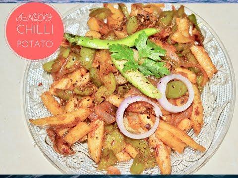 Shezwan Chilli Potato Recipe in hindi Popular Indo Chinese Starter Dish