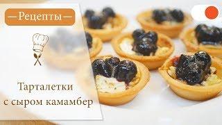 Тарталетки с Сыром Камамбер и Черничным вареньем - Простые рецепты вкусных блюд