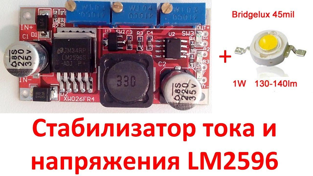 Стабилизатор напряжения питания для светодиодов стабилизатор напряжения powerman avs 1000s