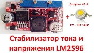 Стабілізатор струму і напруги LM2596, підключаємо світлодіод 1 Вт