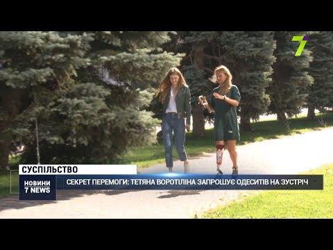 Новости 7 канал Одесса: Секрет перемоги: Тетяна Воротиліна запрошує одеситів на зустріч