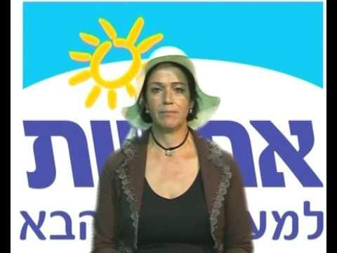 """בחירות 2009 - אחריות - ד""""ר גאולה צרויה"""