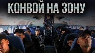 Конвой заключенных при перелёте. Как перевозят зеков в самые отдалённые зоны России