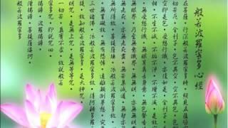 ♫ ♫【BGM背景音樂】心經  Buddhist song 心经 The Heart Sutra【靈修用 Devotional 灵修】