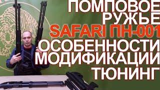 Помповые ружья SAFARI ПН-001 -  особенности, модификации, тюнинг!