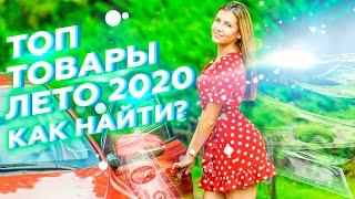 Какой товар или услугу продавать в интернете летом 2020 году? Самые трендовые товары в Украине!