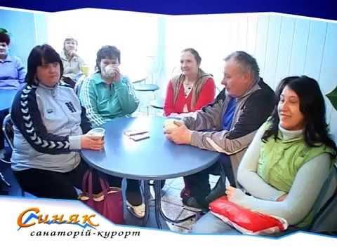 Профспілковий санаторій Синяк - провідний курорт з лікування опорно-рухового апарату