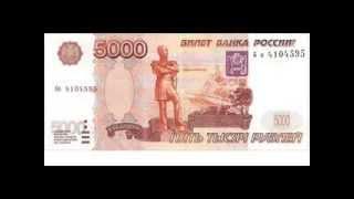видео как выглядит фальшивая 5000