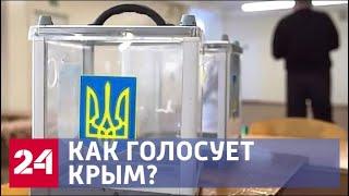 Смотреть видео Выборы на Украине. Последние новости - Россия 24 онлайн