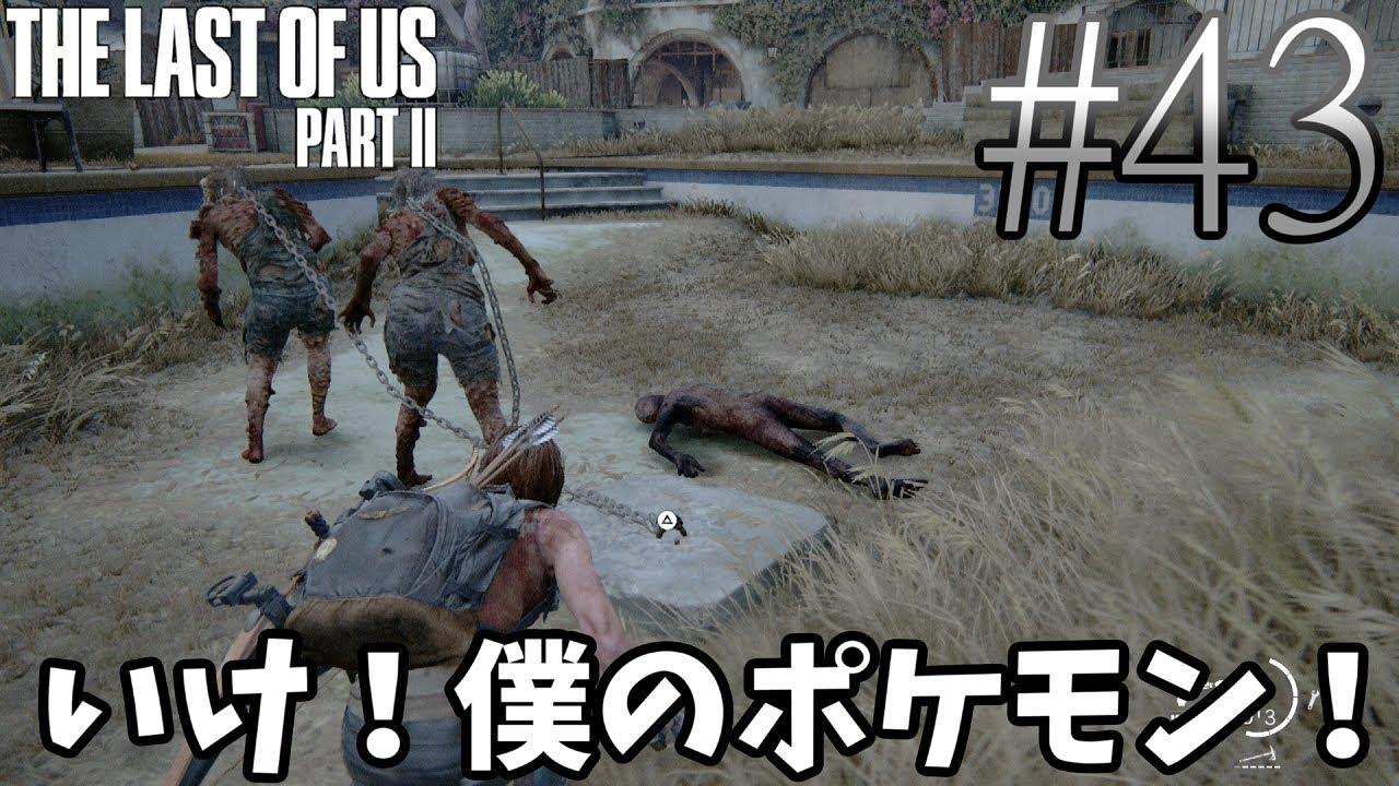 【The Last Of Us partⅡ】#43 アビーを追うエリー!【Yvonne Movie】