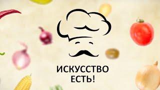 """""""Искусство есть"""" с Александровским"""