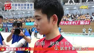 福井国体ハンドボール少年男子、北陸高校が驚異の粘りで準優勝
