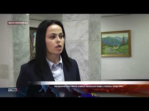 Засідання постійної комісії обласної ради з питань культури