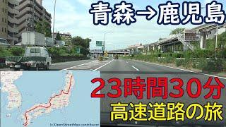 青森県→鹿児島県 高速道路で23時間30分の旅 全線等速