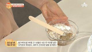 초간단 ★천연 '쌀가루' 각질 제거제★ …