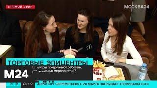 Какие меры безопасности предпринимают столичные ТЦ из-за коронавируса - Москва 24