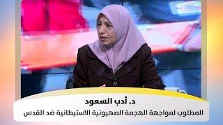 د. أدب السعود - المطلوب لمواجهة الهجمة الصهيونية الاستيطانية ضد القدس