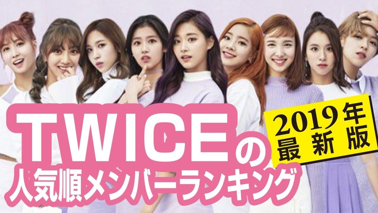TWICEの人気順メンバーランキング【2019年最新版】経歴 ...
