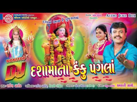 Dashamana Kanku Pagla ||RAKESH BAROT ||LATEST NEW GUJARATI DJ SONG 2017
