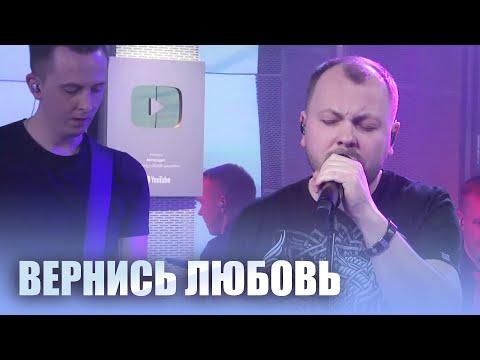 Ярослав Сумишевский - Вернись, Любовь