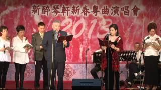 粵曲表演唱:沈園遺恨  方子源 廖巧珍 暨友好和唱