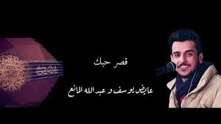 قصر حبك بالكلمات عبدالله المانع و عايض يوسف Youtube