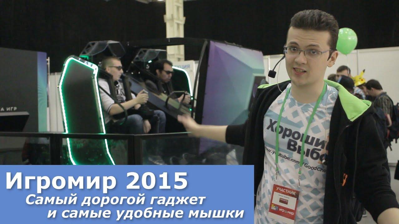 Игромир 2015 - Самый дорогой гаджет и самые удобные мышки