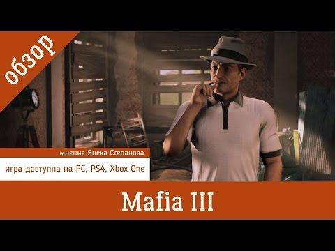 обзор Mafia 3 - или The Godfather edition