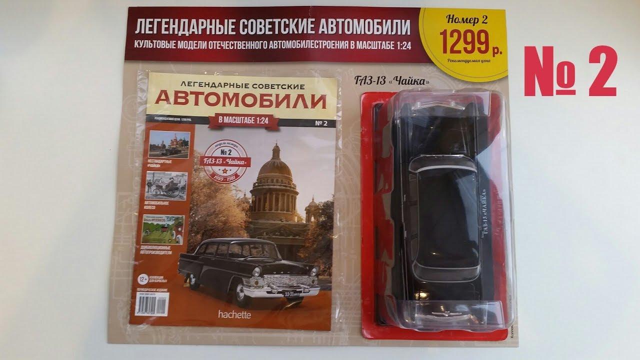 Легковой автомобиль autotime (autogrand) газ-13 чайка скорая помощь ( 11471) 1:43 12 см — купить сегодня c доставкой и гарантией по выгодной цене.