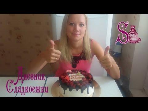 Приготовление и оформление торта шоколадной зеркальной глазурью - Я - ТОРТодел!