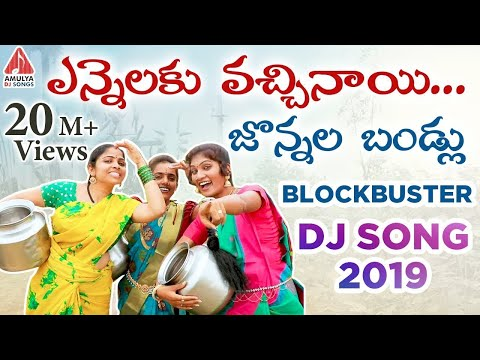 Latest Blockbuster Video Song 2019  Yennalaku Vachinay Jonnala Bandlu Dj Song  Amulya Dj Songs