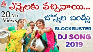 Latest Blockbuster Video Song 2019 | Yennalaku Vachinay Jonnala Bandlu DJ Song | Amulya DJ Songs