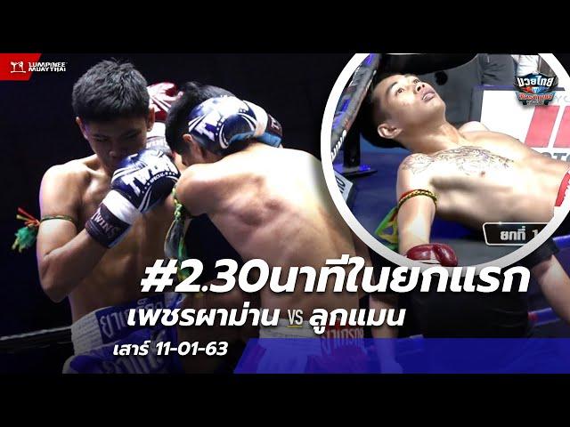 #2.30นาทีในยกแรก?!?! เพชรผาม่าน ว.วรรณทวี vs ลูกแมน T.K.ยุทธนา | มวยไทยเกียรติเพชร | 11/01/63