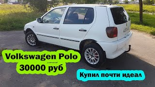 volkswagen Polo 1999 года за 30000 руб купили Обзор Фольксваген поло авто vag