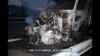 大型トラックに追突され、軽乗用車の2名死亡 滋賀県 新名神 thumbnail