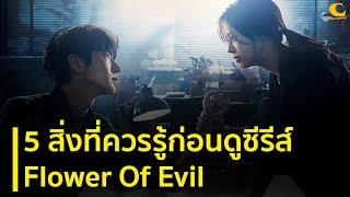 5 สิ่งที่ควรรู้ก่อนดู Flower Of Evil