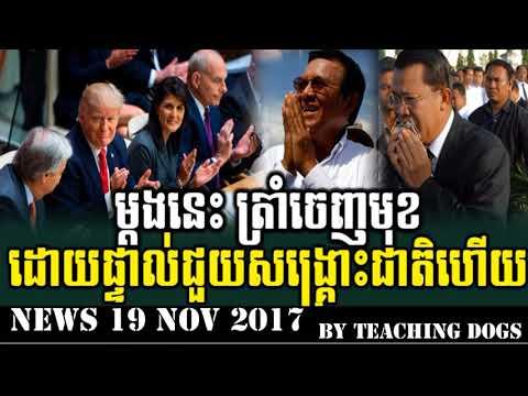 Cambodia News Today RFI Radio France International Khmer Evening Sunday 11/19/2017