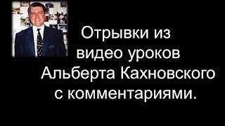 Английский язык с Альбертом Кахновским. (трейлер канала)