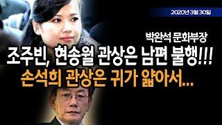 조주빈, 현송월 관상은 남편 불행!!! (박완석 문화부…