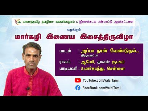 மார்கழி இணைய இசைத்திருவிழா | அப்பா நான் வேண்டுதல், Thiruvarutpa | பவசாகரம் கரை ஏராளம் | S.மார்கபந்து