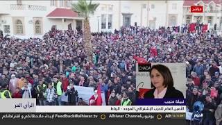 نبيلة منيب - الأمين العام للحزب الاشتراكي الموحد تعلّق على أحداث جرادة