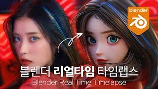 """블렌더로 아이유 팬아트 만들기! """"리얼타임&q…"""