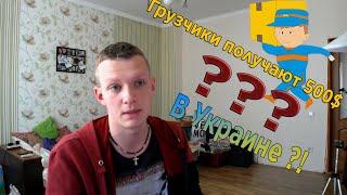 работа в Запорожье // Зарплаты в Украине // Обзор работы