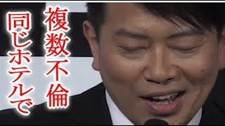 """チャンネル登録おねがいします('◇'♪⇒https://goo.gl/ORAFZJ 宮迫博之""""..."""