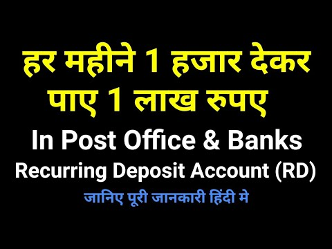 हर महीने 1,000 देकर पाए 1 लाख | Recurring Deposit Account | RD | Post Office + Bank  Account | Hindi