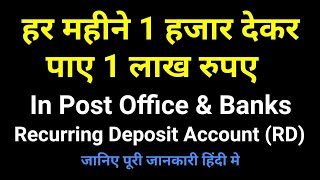 हर महीने 1,000 देकर पाए 1 लाख | Recurring Deposit Account | RD | Post Office + Bank  Account | Hindi