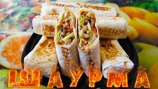 Шаурма (шаверма) - самая вкусная и сочная рецепт